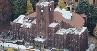 Đại học Tokyo - Nhật Bản